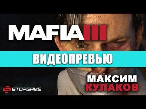 Превью игры Mafia III