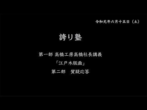 【誇り塾4年目第九回誇り塾】開催ご報告