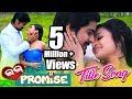 Title Track | Official Video Song | Love Promise Odia Movie 2018 | Jaya, Rakesh