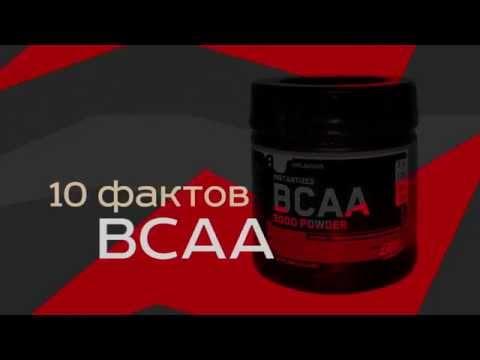 BCAA (Незаменимые аминокислоты. Аминокислоты с разветвленной цепью). 10 фактов