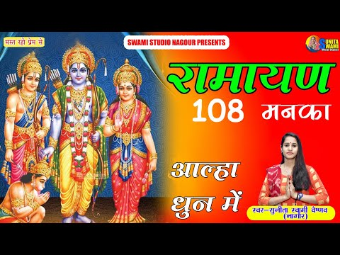 Sunita Swami || रामायण 108 मनका || आल्हा राग || Ramayan 108 Manka ||