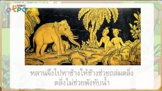 สื่อการเรียนการสอน ยายกะตา ป.2 ภาษาไทย