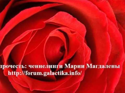 музыка мария магдалина слушать