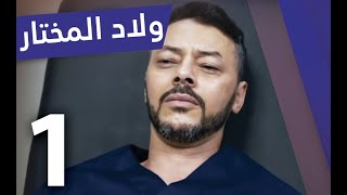 Oulad El Moukhtar - Ep 1 - ولاد المختار