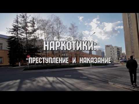 Наркотики: преступление и наказание (адвокаты И.А. Панков, Ю.И. Панкова, май, 2017)