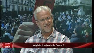 Algérie: L'attente de l'aube !