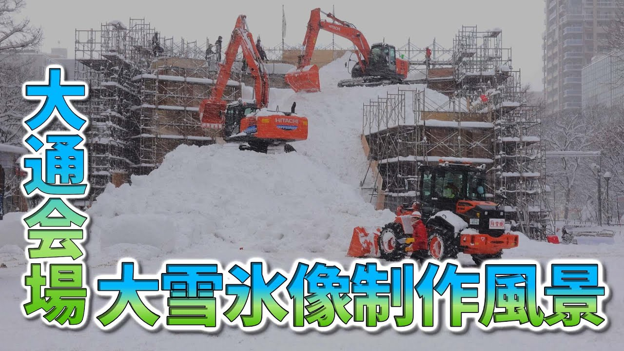 Large Snow & Ice Sculptures Production  Scene at Odori site