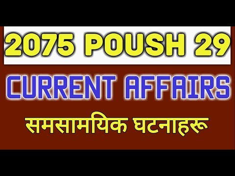 (Current Affairs loksewa Nepal #93|29 Poush 2075 |समसामयिक जानकारी|Smartgk|13 January 2019 - Duration: 6 minutes, 54 seconds.)