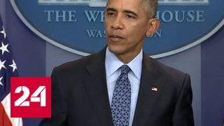 Последнее слово Обамы: уходящий президент представил себя миротворцем