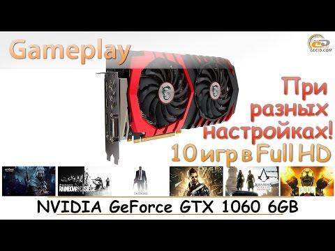 NVIDIA GeForce GTX 1060 6GB: gameplay в 10 играх при разных настройках графики в Full HD