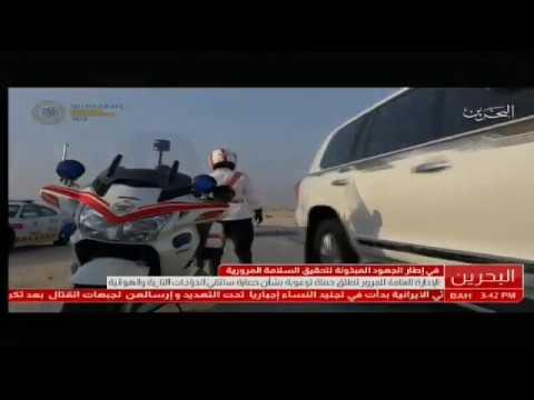 الادارة العامة للمرور تطلق حملة توعوية بشأن حماية سائقي الدراجات النارية والهوائية 2018/1/15