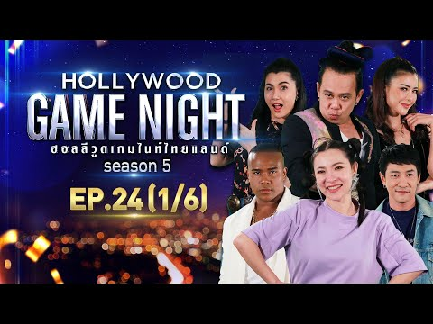 HOLLYWOOD GAME NIGHT THAILAND S.5   EP.24 บอย,ต้นหอม,แข VS เก๋,จ๊ะจ๋า,หอย [1/6]   17.10.64