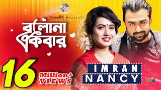 Imran Nancy  Bolona Ekbar  Lyrical Music Video