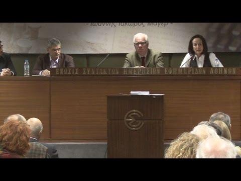 Εκδήλωση για τη Σοσιαλδημοκρατία και τις μεταρρυθμίσεις