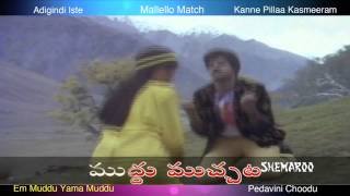 Bhale Donga Movie Songs - Jukebox - Balakrishna,Vijaya Shanthi