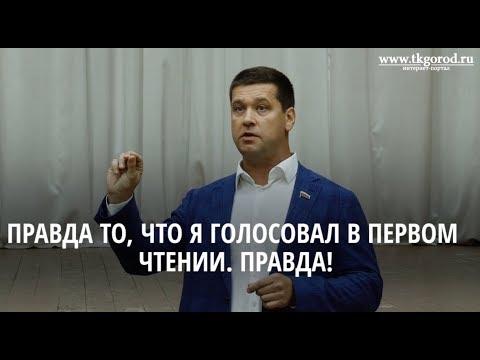 Депутат Госдумы Андрей Чернышёв провел встречу с избирателями, но что-то резко пошло не так