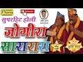 सुपरहिट होली जोगीरा सारारारा - सुरेंद्र यादव व नीतू राज [कवि सियाराम यादव 8765102060