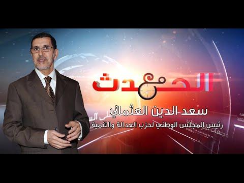 مع الحدث: نتائج انتخابات مجلس المستشارين مع سعد الدين العثماني