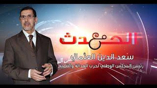 مع الحدث: نتائج انتخابات مجلس المستشارين مع سعد الدين العثمااني