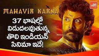 Video Vikram Movie Mahaveer Karna Released in 37 Languages | Latest Telugu Movies 2018  | YOYO TV Channel MP3, 3GP, MP4, WEBM, AVI, FLV Juni 2018