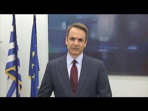 Κυρ. Μητσοτάκης: Σήμερα είναι μία δύσκολη, μία στενάχωρη μέρα για την Ελλάδα