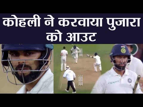 India Vs England 2nd Test: Virat Kohli's mistake costs Cheteshwar Pujara wicket | वनइंडिया हिंदी