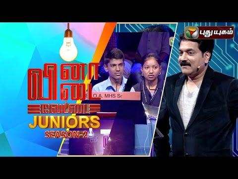 Vina Vidai Vettai Juniors (Season2) | 18/10/2015 | Puthuyugam TV