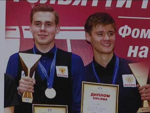 Молодой бильярдист из Тольятти стал чемпионом мира