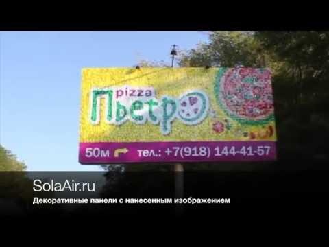 Живая вывеска рекламная с пайетками Пьетро трасса м4