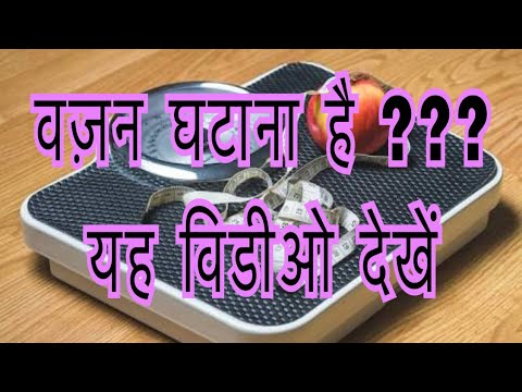 how to lose weight fast naturally [[ 10 best weight loosing tips वजन घटायें नैचुरली