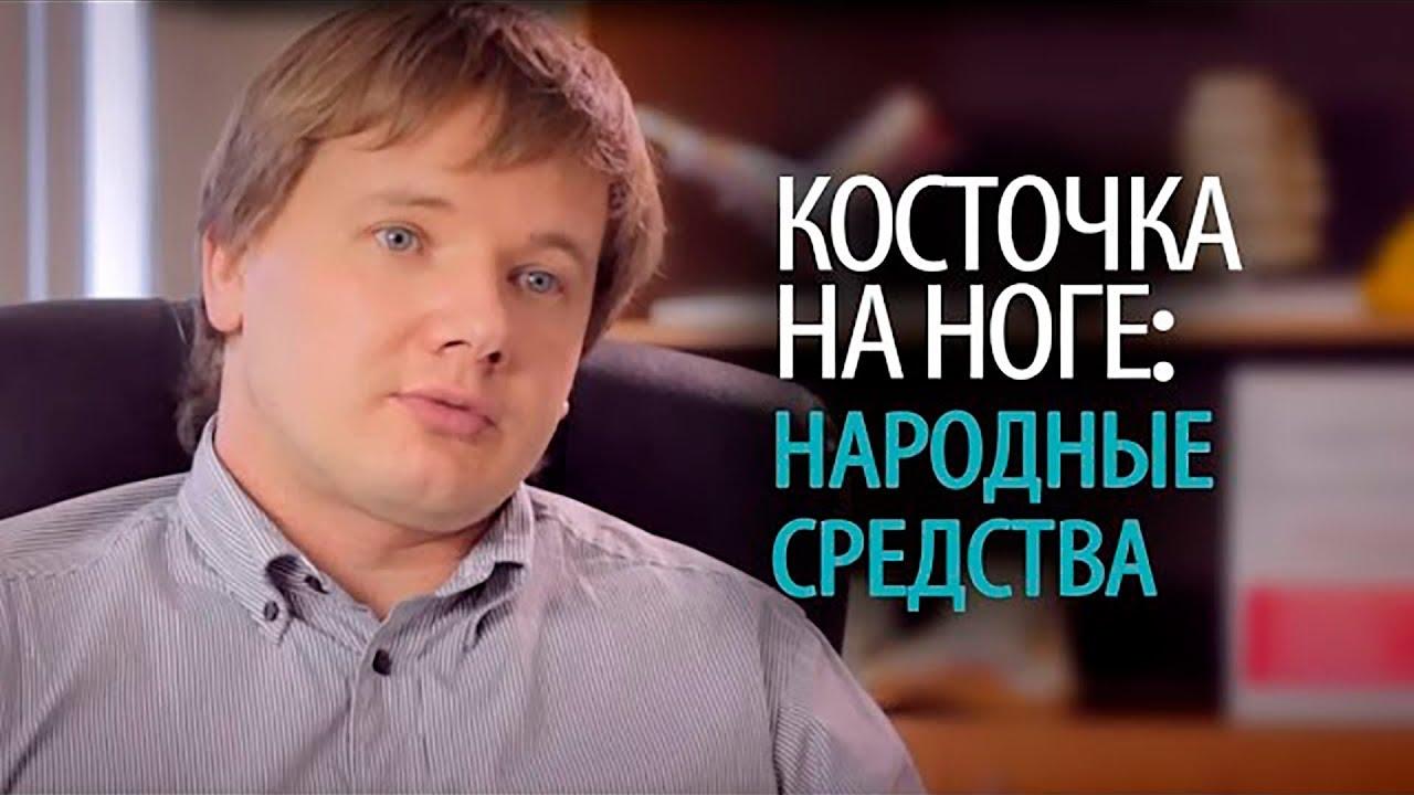 Вальгусная деформация: лечение косточки на ногах народными средствами - хирургия стопы Алексея Олейника
