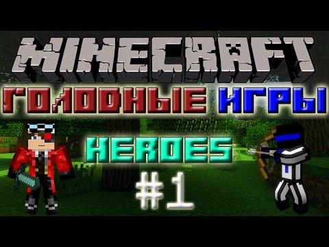 Minecraft: Голодные игры Heroes часть 1 \