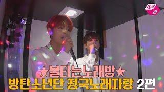 Video [M2]☆Burning Karaoke☆BTS_eyes nose lips MP3, 3GP, MP4, WEBM, AVI, FLV Juni 2018