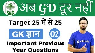 8:00 PM - अब GD दूर नहीं   GK ज्ञान by Bhunesh Sir   Day #02   Important Previous Year Questions