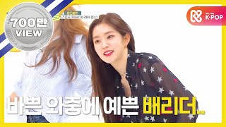 Video [Weekly Idol EP.369] RED VELVET's perfect 2Xfaster ver. dance MP3, 3GP, MP4, WEBM, AVI, FLV Oktober 2018