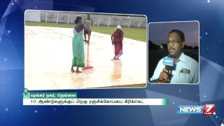 Tirunelveli India  city pictures gallery : Ranji trophy to be played in Tirunelveli after 10 years : Special story | News7 Tamil