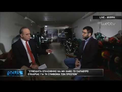 Focus – Νάσος Ηλιόπουλος | 11/01/2019 | ΕΡΤ