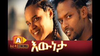 Nonton                                 Eweneta Ethiopian Movie 2017 Film Subtitle Indonesia Streaming Movie Download