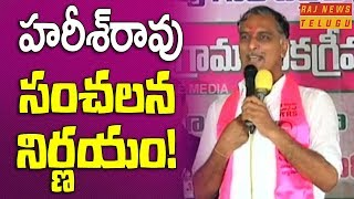 Video Minister Harish Rao Controversial Comments in Ibrahimpur Public Meeting | Ranga Reddy MP3, 3GP, MP4, WEBM, AVI, FLV September 2018