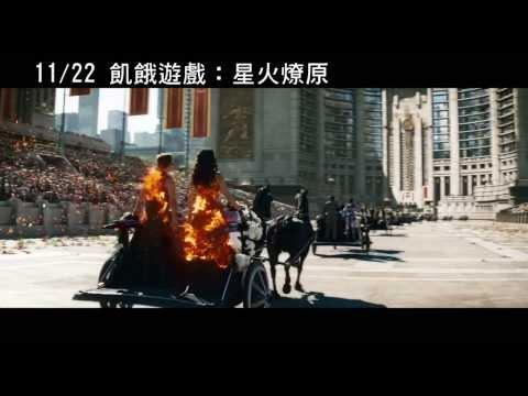 1122 飢餓遊戲 星火燎原 凱尼絲艾佛丁篇