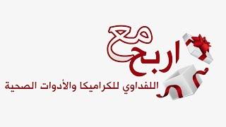 برنامج أربح مع اللفداوي للكراميكا والادوات الصحية - 15 رمضان
