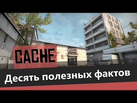 10 фактов о Сасhе - DomaVideo.Ru