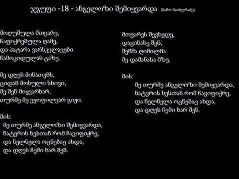 ანგელოზი შემიყვარდა - ბაჩო მაისურაძე (lyrics) / angelozi shemiyvarda - bacho maisuradze (lyrics)