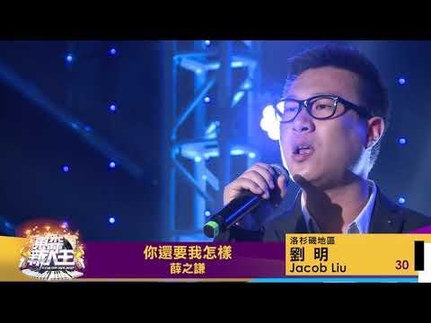 2017東森新人王 LA決賽 劉明 Jacob Liu