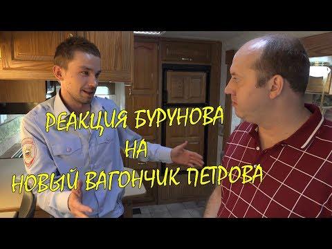 Рекция Бурунова на новый вагончик Петрова.