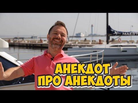 Свежие анекдоты про евреев Анекдот про анекдоты (08.05.2018) - DomaVideo.Ru