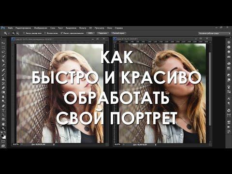 , title : 'Полная обработка портрета в Photoshop CS6 (ретушь, пластика, цветакоррекция)'