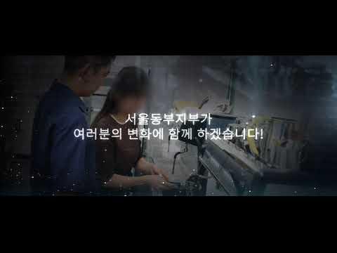 서울동부기술교육원 홍보영상