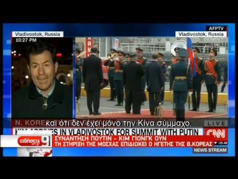 Συνάντηση κορυφής Πούτιν-Κιμ Γιόνγκ Ουν στο Βλαδιβοστόκ | 24/04/19 | ΕΡΤ