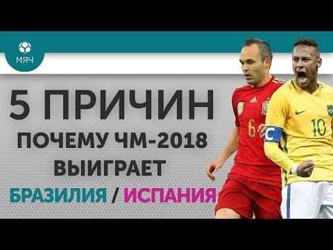 5 ПРИЧИН Почему ЧМ-2018 выиграет Бразилия / Испания - DomaVideo.Ru